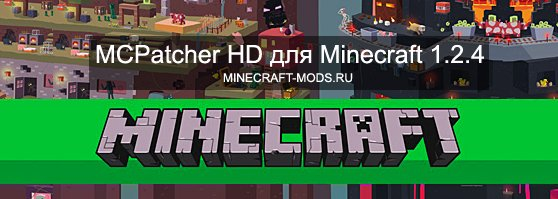 MCPatcher HD v2.3.5_01 [1.2.5/1.2.4]